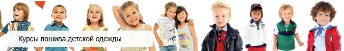 Курсы по шитью детской одежды спб
